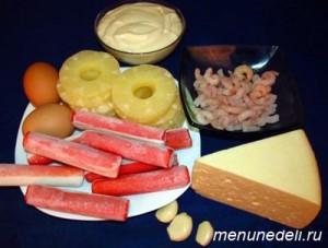 Продукты для салата с креветками ананасами и сыром