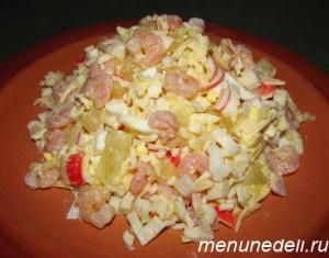 Салат  с креветками ананасами и сыром для праздничного стола