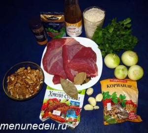 Ингредиенты для харчо из говядины с ткемали и специями