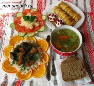 Повседневный обед из четырех блюд