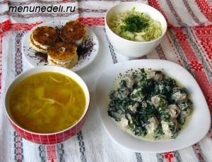 Обед из четырех блюд