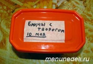 Контейнер для заморозки упакованный блинчиками с надписью