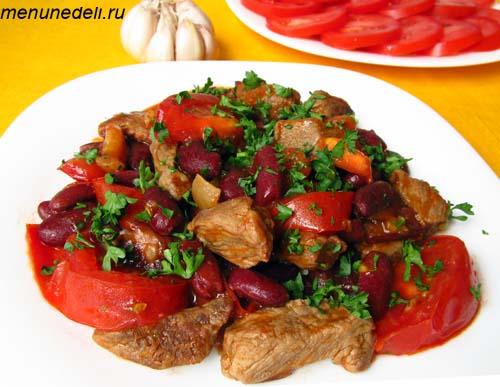 Чили кон карне с помидорами  и фасолью