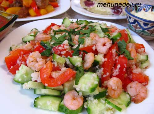 Салат с кус-кусом и креветками