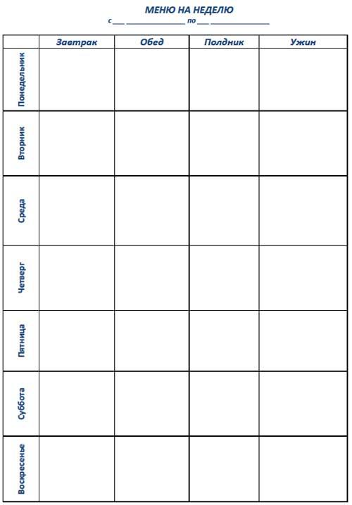 Образец шаблона для составления меню на неделю