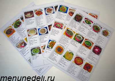 Лист А4 с карточками для составлению меню на недеелю