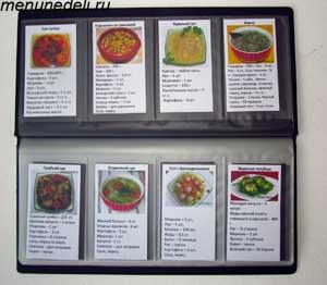 Бумажные карточки с блюдами на неделю помещены в визитницу