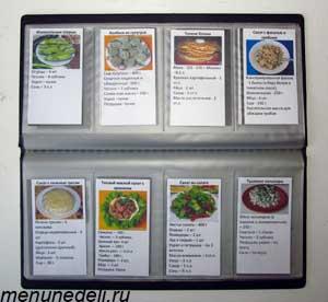 Второй пример хранения бумажных карточек с фотографиями блюд и ингредиентами в визитнице