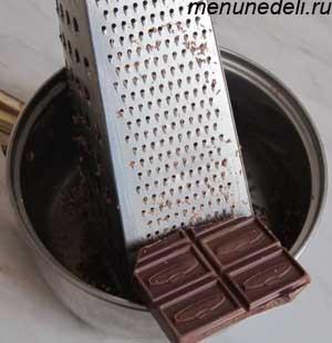 Шоколад трется на мелкой терке