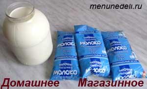Сравнение домашнего и магазинного молока для приготовления творога