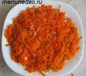 Натертая на крупной терке морковь выложенная на селедку