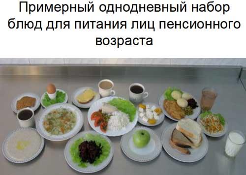 Полный дневной рацион питания для пенсионеров