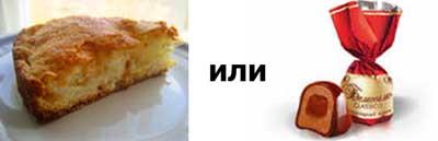 Противопоставление пирога домашней выпечки и готовых кондитерских изделий