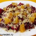 Салат из свеклы, апельсина и сыра