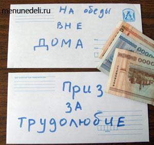 два конверта с надписями на обеды вне дома и приз за трудолюбие