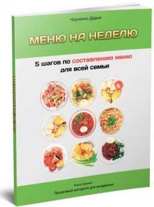 Книга-тренинг «Меню недели: 5 шагов по составлению меню для всей семьи»