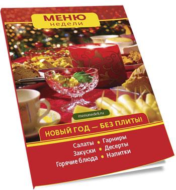 Журнал Новый год без плиты
