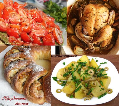 Салат с помидорами Южный картофель с оливками праздничный венок курица запеченная с луком и чесноком