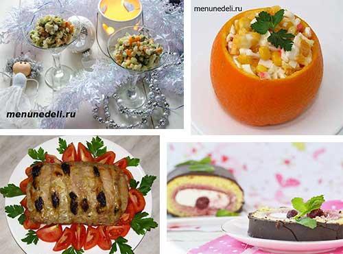 menu_na_novyjgod_semejnyj
