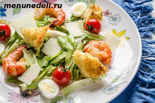 Цезарь с креветками перепелиными яйцами помидорами черри и крутонами