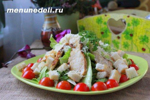 Как приготовить салат Цезарь с курицей
