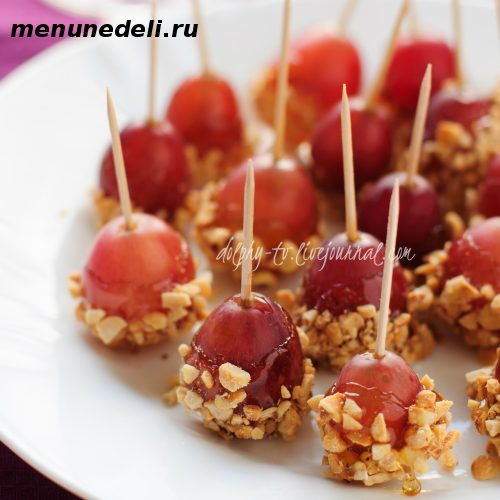 Виноград в карамели с орехами на десерт
