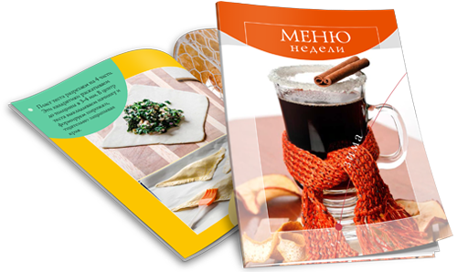 Электронный кулинарный журнал