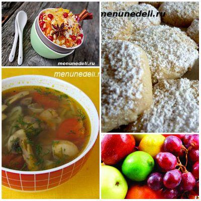 Плов постные щи итальянское печенье различные фрукты