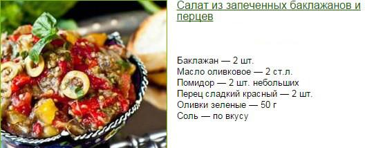 Вкусные и простые рецепты из баклажанов