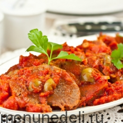 Язык в томатном соусе с оливками подача