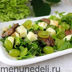 Салат из печени и винограда