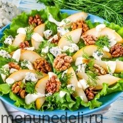 Салат с грушами, сыром с голубой плесенью и грецкими орехами