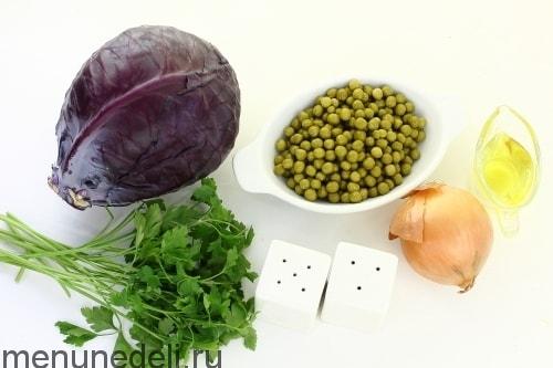 Салат с краснокочанной капустой и зеленым горошком