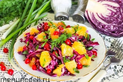 Салат из краснокочанной капусты с апельсином подача