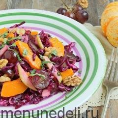 Салат с красной капустой и тыквой