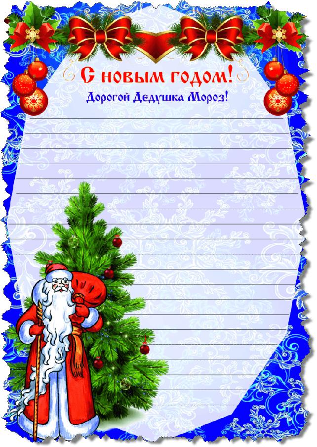 Образец письма деду морозу от ребенка 8 лет