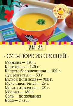 Детские супчики от года рецепты простые