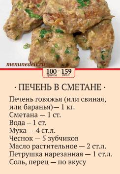 через каждые рецепт печень из говядины имущество