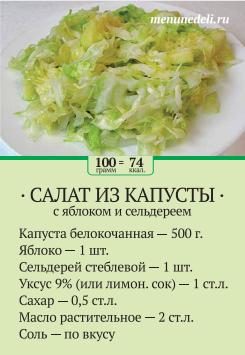 Рецепт салата с яблоком капустой